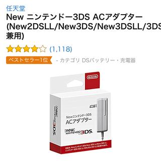 ニンテンドウ(任天堂)の任天堂 AC ADAPTER (バッテリー/充電器)