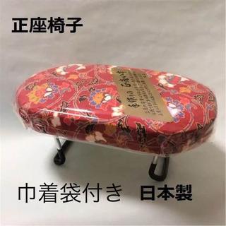 ワンタッチ型 正座椅子 (袋付き) らくらく椅子 住友産業  日本製(折り畳みイス)