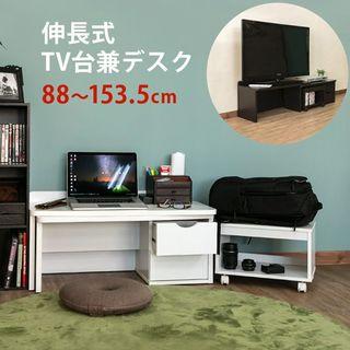 セール中!TVとデスクがガッチャンコ?伸長式 TV台兼デスク fj05 WH(ローテーブル)