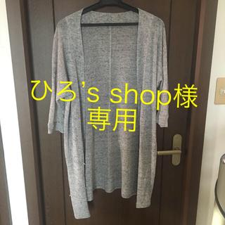 シマムラ(しまむら)のひろ's shop様専用☆グレーカーディガン☆(カーディガン)