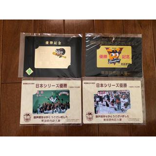 ヨミウリジャイアンツ(読売ジャイアンツ)のテレホンカード4枚セット(その他)