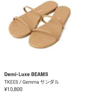 デミルクスビームス(Demi-Luxe BEAMS)の完売 TKEESティキーズ デミルクスビームス取扱Gemmaサンダル(サンダル)