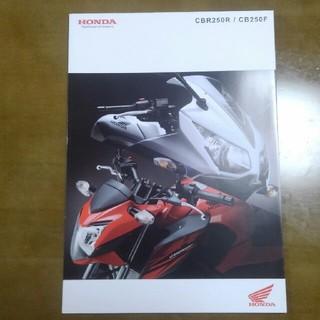 ホンダ(ホンダ)のカタログ ホンダ CBR250R CBR250F(カタログ/マニュアル)