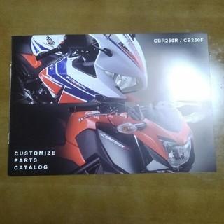ホンダ(ホンダ)のカタログ ホンダ CBR250R カスタマイズ(カタログ/マニュアル)