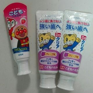 サンスター(SUNSTAR)の苺さま専用☆歯磨き粉 LION サンスター 3本セット(歯ブラシ/歯みがき用品)