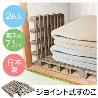 すのこ 押入れ すのこマット すのこベッド 作り方 ジョイント式 (すのこベッド)