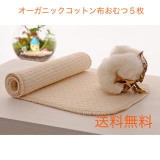 新品 成形 オーガニックコットン 布おむつ 5枚 3層(布おむつ)