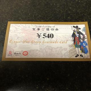 リンガーハット(リンガーハット)のリンガーハット優待券 13,500円分(レストラン/食事券)