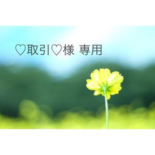 ♡取引♡様専用(トークショー/講演会)