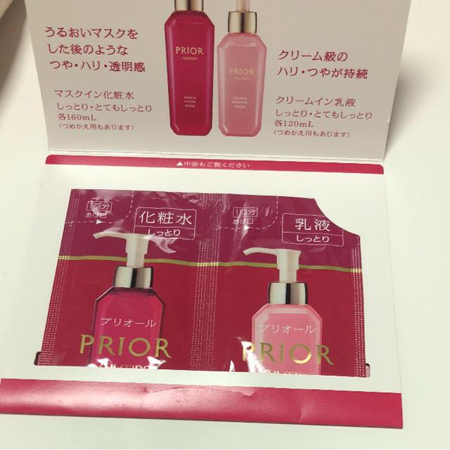 PRIOR(プリオール)のプリオール セット コスメ/美容のキット/セット(サンプル/トライアルキット)の商品写真