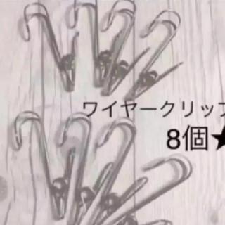 男前インテリア さびにくいステンレス製 ひっかけるワイヤークリップ 8個セット (日用品/生活雑貨)