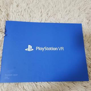 プレイステーションヴィーアール(PlayStation VR)のPlay station VR クイックスタートガイド付き(家庭用ゲーム機本体)