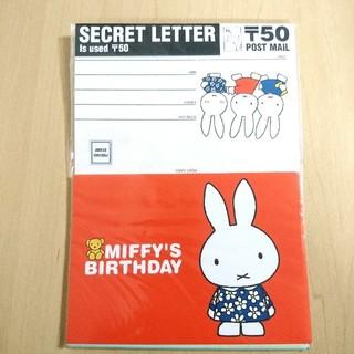 【ミッフィー】シークレットレター   8枚(カード/レター/ラッピング)