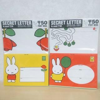 【ミッフィー】シークレットレター  2柄セット(カード/レター/ラッピング)