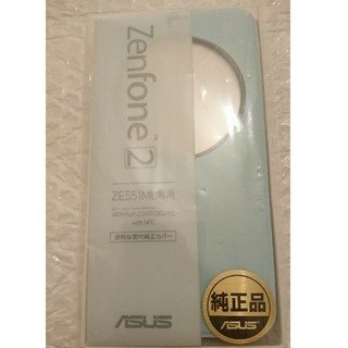エイスース(ASUS)のZenfone2 純正保護フィルム&カバーセット(Androidケース)
