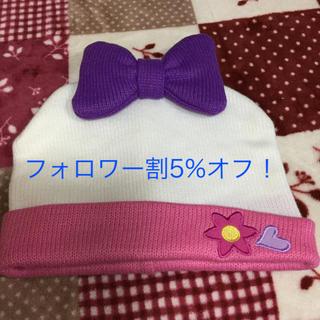 ディズニー(Disney)のディズニー デイジー ニット帽(ニット帽/ビーニー)