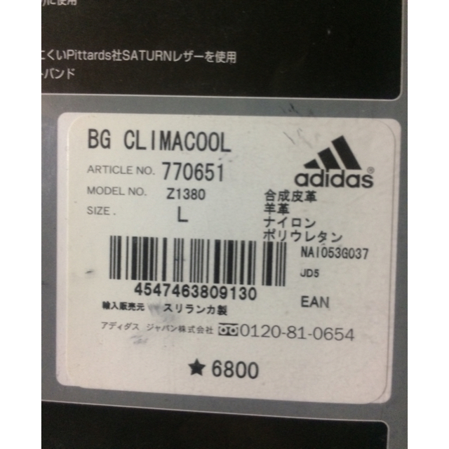 adidas(アディダス)のadidasシルバー 両手 バッティンググローブ 羊革 定価7344円(税込) スポーツ/アウトドアの野球(グローブ)の商品写真