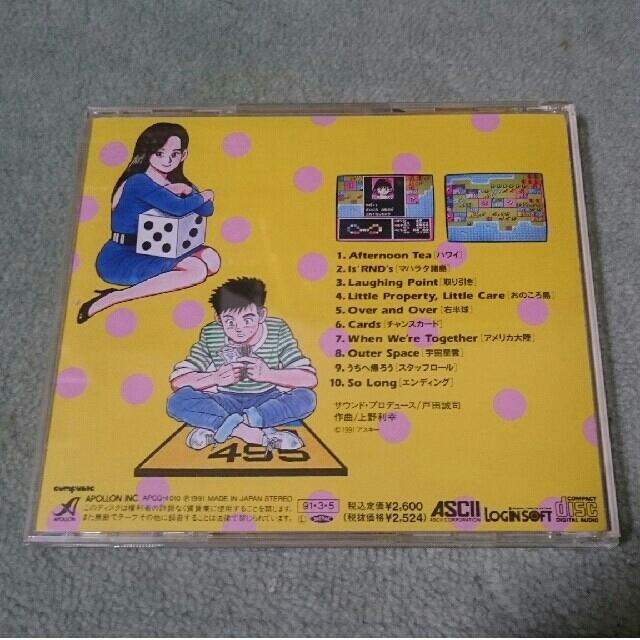 いただきストリート サウンドマップ サウンドトラック エンタメ/ホビーのCD(ゲーム音楽)の商品写真