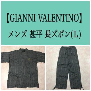 ジャンニバレンチノ(GIANNI VALENTINO)の23.【GIANNI VALENTINO】甚平 長ズボン(L)(その他)