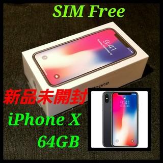 アップル(Apple)の【新品未開封/SIMフリー】iPhone X 64GB/スペースグレイ/判定○(スマートフォン本体)