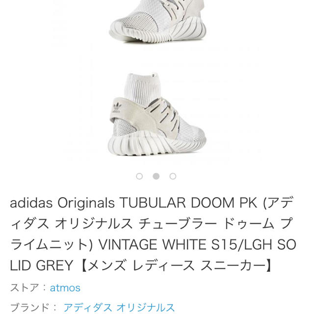 adidas(アディダス)のアディダス チュブラードューム 白 24 レディースの靴/シューズ(スニーカー)の商品写真