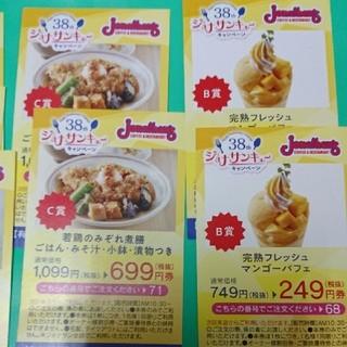 スカイラーク(すかいらーく)のジョナサンサンキューキャンペーン(レストラン/食事券)