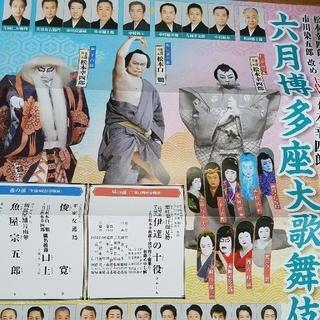 六月博多座大歌舞伎 4連番セット(伝統芸能)