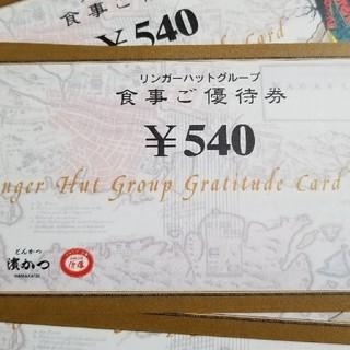 リンガーハット 株主優待 10800円分 20枚(レストラン/食事券)