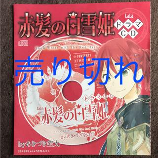 ハクセンシャ(白泉社)の赤髪の白雪姫 ドラマCD (アニメ)