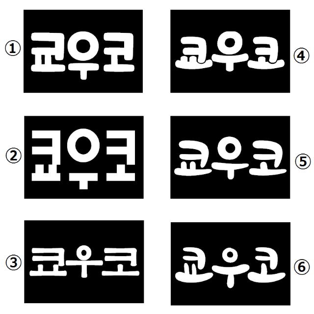 韓国 語 可愛い フォント