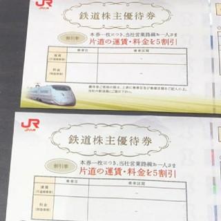 JR九州株主優待券25枚(その他)