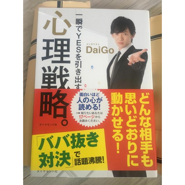 ダイヤモンド社(ダイヤモンドシャ)の心理戦略 Dai Go エンタメ/ホビーの本(ビジネス/経済)の商品写真