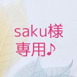 saku様 専用ページです♪(ドライフラワー)
