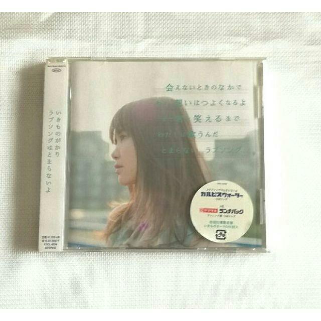 ★ 訳あり新品 いきものがかり CD ラブソングはとまらないよ ★ エンタメ/ホビーのCD(ポップス/ロック(邦楽))の商品写真