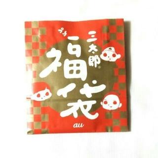★au 三太郎 福袋★(ノベルティグッズ)