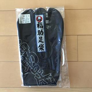 フクスケ(fukuske)の【ヤマ様専用】福助  高級雲才 足袋 二足(和装小物)