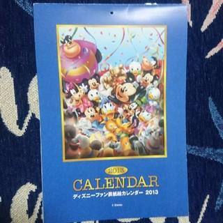 ディズニー(Disney)のディズニーカレンダー 2013(その他)