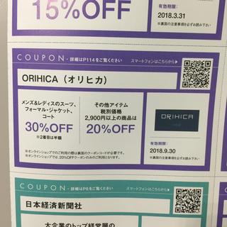 オリヒカ(ORIHICA)のオリヒカ クーポン 割引券 優待券  orihica (ショッピング)