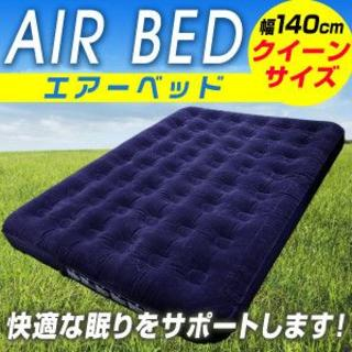 エアベッド ダブル クイーン サイズ エアーマット(簡易ベッド/折りたたみベッド)