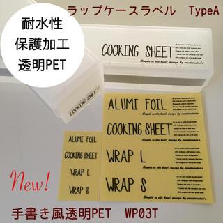 【在庫処分】WP03TラップケースラベルTypeA手書き風透明PET(キッチン小物)