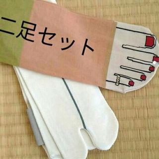新品未使用★ オシャレ 指先靴下(その他)