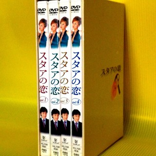 DVD-BOX スタアの恋 国内正規品(TVドラマ)