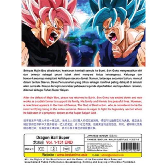【新品】 ドラゴンボール超 (スーパー) DVD 全話収録  日本語音声 エンタメ/ホビーのDVD/ブルーレイ(アニメ)の商品写真