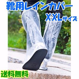 靴 レインカバー 防水カバー XXLサイズ ブーツカバー シューズカバー 雨よけ(長靴/レインシューズ)