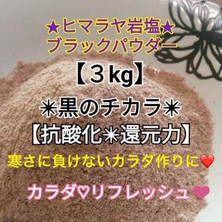 ⑤★厳選食用★ヒマラヤ岩塩3kg【国内洗浄✴︎高級ブラックソルトパウダー】♡(その他)