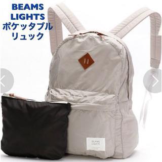 ビームス(BEAMS)の☆人気♪BEAMS LIGHTS ビームスライツ ポケッタブルリュック(バッグパック/リュック)