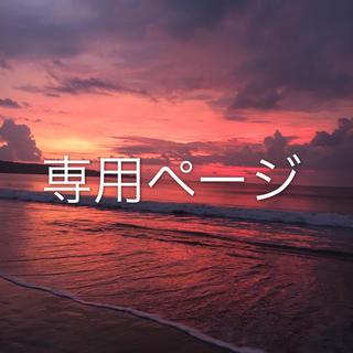 シャネル(CHANEL)のTcucvjji様 専用(その他)