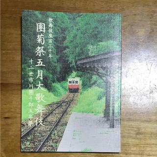 歌舞伎座5月公演 團菊祭筋書き (伝統芸能)
