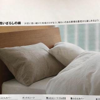 ムジルシリョウヒン(MUJI (無印良品))の無印 カバーセット 洗いざらしの綿 ベージュ系(シーツ/カバー)