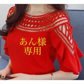 肩穴あき フリル 肩フリル 二の腕カバー レッド かわいい おしゃれ(Tシャツ(半袖/袖なし))